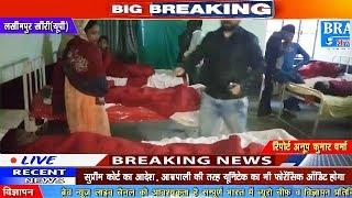 Lakhimpur Khiri | खसरा रूबेला का टीका लगने से एक दर्जन से ज्यादा बच्चे हुए बीमार - BRAVE NEWS LIVE