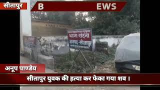 सीतापुर युवक की हत्या कर फेका गया शव ।