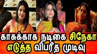 அய்யய்யோ அதுக்குள்ள சினேகாவுக்கு வந்த விபரீத நிலைமை|Sneha Hot Videos|Sneha Videos