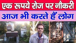 Lakhimpur Khiri | एक रूपये रोज पर नौकरी आज भी करते हैं लोग - BRAVE NEWS LIVE