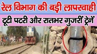 Raebareli | रेल विभाग की बड़ी लापरवाही, टूटी पटरी से रातभर गुजरती रहीं ट्रेनें - BRAVE NEWS LIVE