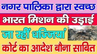 Kannauj | नगर पालिका द्वारा स्वच्छ भारत मिशन की उड़ाई जा रही धज्जियां, कोर्ट का आदेश बौना साबित