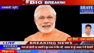 Kannauj में भागवत कथा का शुभारंभ।। Raebareli | सोनिया के संसदीय क्षेत्र पहुंच सकते हैं PM मोदी