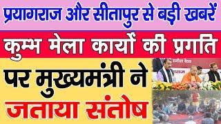 Prayagraj और Sitapur से बड़ी खबरें, लोधी समाज 2019 चुनाव में दिखाएगा अपनी ताकत-Brave News Live