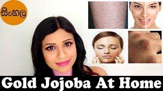 Gold Jojoba At Home/රන්වන් පැහැ සමකට Face Oil සහ Body Oil