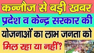 Kannauj | प्रदेश व केन्द्र सरकार की योजनाओं का लाभ जनता तक पहुंच रहा या नही? - BRAVE NEWS LIVE