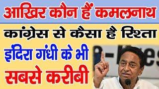 MP : आखिर कौन हैं कमलनाथ, कैसा है कांग्रेस से रिश्ता, क्या बनेेंगे मुख्यमंत्री - BRAVE NEWS LIVE