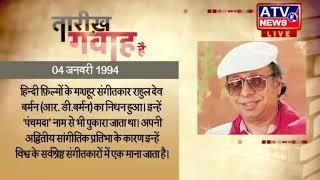 आज का इतिहाश ATV NEWS CHANNEL (24x7 हिंदी न्यूज़ चैनल)