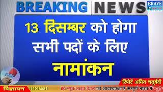 Kannauj | चुनाव को लेकर कन्नौज में भी घमासान जारी - BRAVE NEWS LIVE