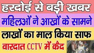 Hardoi   महिला चोर गैंग सक्रिय, आखों के सामने से लाखों का माल लेकर गायव - BRAVE NEWS LIVE
