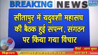 Breaking News: सीतापुर में यदुवंशी महासंघ का हुआ गठन - BRAVE NEWS LIVE