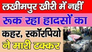 Lakhimpur Khiri | नहीं रूक रहा हादसों का कहर, इनोवा कार ने बाइक सबारों के मारी टक्कर-BRAVE NEWS LIVE