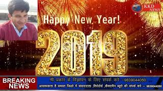 wish you a very Happy New Year ||KKD NEWS||
