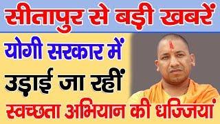 Sitapur | बड़ी खबरें! योगी सरकार में स्वच्छता अभियान की उड़ाई जा रहीं धज्जियां - BRAVE NEWS LIVE