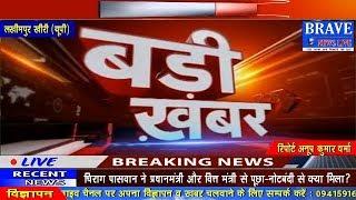 Lakhimpur Khiri | सावधान! कच्ची शराब पीने से हुई तीन लोगों की मौत - BRAVE NEWS LIVE