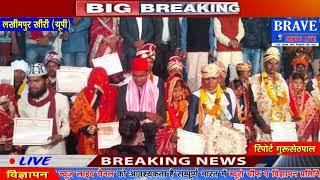 Lakhimpur Kheri   27 जोड़ों के लिए वरदान साबित हुयी मुख्यमंत्री की योजना - BRAVE NEWS LIVE