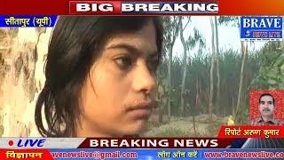 Sitapur | यूपी पुलिस का खौफनाक चेहरा, महिला को बंधक बनाकर वैश्यवृत्ति करा रहा - BRAVE NEWS LIVE