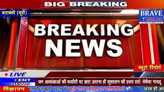 Barabanki | धारुपुर में एक विस्फ़ोट में तीन लोगों की मौत कई घायल - BRAVE NEWS LIVE