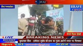 Rewa(MP) | केबल ऑपरेटरों ने किया TRAI का जमकर विरोध, खूब लगाये TRAI मुर्दाबाद के नारे