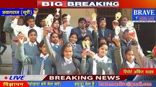 Prayagraj   वार्षिक खेलकूद प्रतियोगिता में पलक, अनुष्का, शिल्पी ने मारी बाजी - BRAVE NEWS LIVE