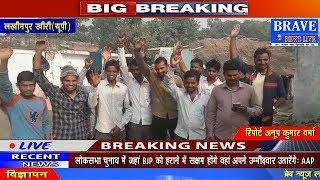 Lakhimpur Khiri | एक ऐसा गांव जहां आजादी मिलने के बाद से अब तक नहीं पहुंची बिजली - #BRAVE_NEWS_LIVE