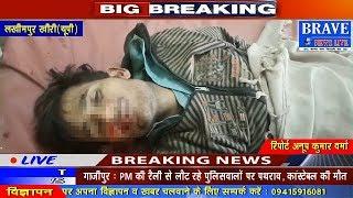Lakhimpur Khiri में नहीे थम रहा तेज रफ्तार का कहर, रफ्तार ने फिर ले ली एक जान - BRAVE NEWS LIVE