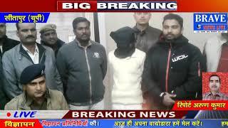 Sitapur Breaking News : ब्लाक अधिकारियों की बैठक सम्पन्न || ईनामी बदमाश गिरफ्तार - BRAVE NEWS LIVE