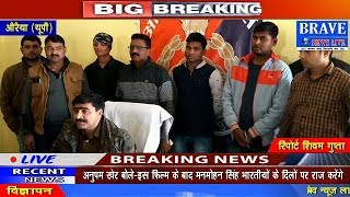 Auraiya | ऑनलाइन खातों से रुपये निकालने वाले सबसे बड़े गिरोह का पर्दाफाश - BRAVE NEWS LIVE