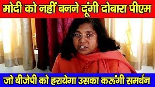 Bahraich   सांसद का बयान, जो BJP को हरायेगा उसका करूँगी समर्थन - #BRAVE_NEWS_LIVE