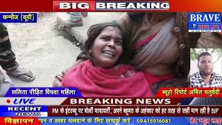 Kannauj | विधवा महिला पर बरसा ससुराल वालों का कहर, की विधवा महिला की LIVE पिटाई