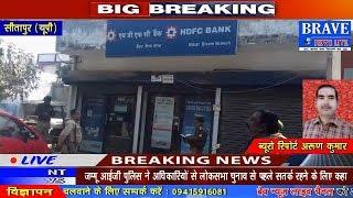 Sitapur   गहरी नींद सोती रही पुलिस, चोरों ने बैंक ATM से लाखों रूपये किये गायब-BRAVE NEWS LIVE
