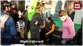 श्रीनगर में NIT कैंपस में छात्र गुटों के बीच तू-तू, मैं-मैं, माहौल हुआ तनावपूर्ण