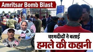 Amritsar Bomb Blast- बम धमाके के चश्मदीद थे ये लोग, सुनिए कैसे हुआ हमला