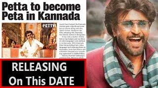 Rajinikanths #PETTA Kannada Dubbed Version To Release On This Date In Karnataka