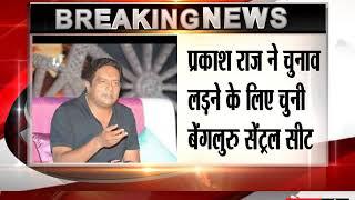 प्रकाश राज ने चुनाव लड़ने के लिए चुनी बेंगलुरु सेंट्रल सीट