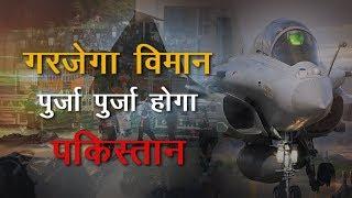 गरजेगा विमान पुर्जा पुर्जा होगा पाकिस्तान  || ANV NEWS