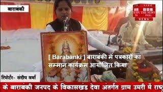 [ Barabanki ] बाराबंकी में पत्रकारों का सम्मान कार्यक्रम आयोजित किया