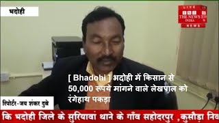 [ Bhadohi ] भदोही में किसान से 50,000 रूपये मांगने वाले लेखपाल को रंगेहाथ पकड़ा