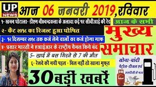 Today Breaking News !आज 06 जनवरी की 30 बड़ी खबरें, CAT 2018,CBI,Prasar Bharti,NGT's,B Chandrakala