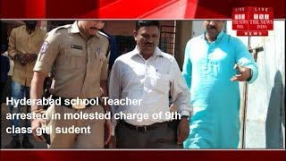 Hyderabad school Teacher arrested in molested charge of 9th class girl sudent