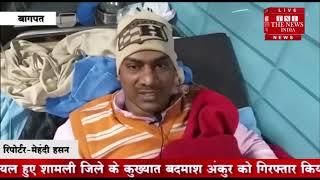 [ Baghpat ] बदमाशों और पुलिस के बीच मुठभेड़, गोली लगने से घायल हुआ बदमाश
