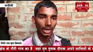 [ Chandauli ] चन्दौली में दबंगों द्वारा युवक की पीट पीट कर हत्या, गांव में भारी तनाव