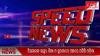Speed News : 05 Jan 2019 || SPEED NEWS LIVE ODISHA
