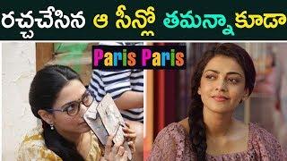 Tamanna About Kajal Scene In Paris Paris | That Is Mahalakshmi Trailer | Paris Paris Trailer