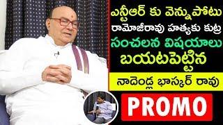 Ex CM Nadendla Bhaskar Rao Exclusive Interview Promo | Top Telugu TV