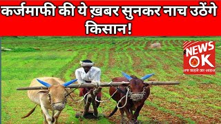 आज हुई घोषणा में कर्जमाफी की ये ख़बर सुनकर नाचने लगेंगे किसान। kisaan karjmafi 2019.