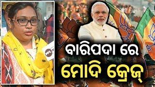 PM Narendra Modi in Baripada Odisha-Supporters Chant Modi Modi-PPL News Odia-Bhubaneswar