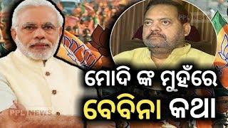 PM Narendra Modi targets BJD Govt. on Pipili issue-Modi's Speech-PPL News Odia-Baripada-Bhubaneswar
