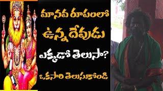 మానవ రూపంలో ఉన్న దేవుడు | See god in humans | Prathinidhi news