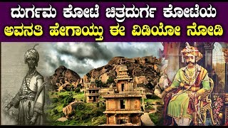 ದುರ್ಗಮ ಕೋಟೆ ಚಿತ್ರದುರ್ಗ ಕೋಟೆಯ ಅವನತಿ ಹೇಗಾಯ್ತು ನೋಡಿ || Real Story Of Hyder Ali And Madakari Nayaka